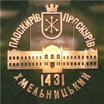 Міський голова Хмельницького Сергій Мельник підписав розпорядження про скликання позачергової сесії міської ради